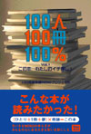 100books_cover.jpg